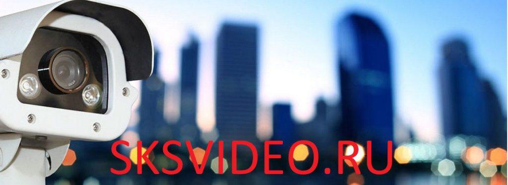 Установка систем видеонаблюдения